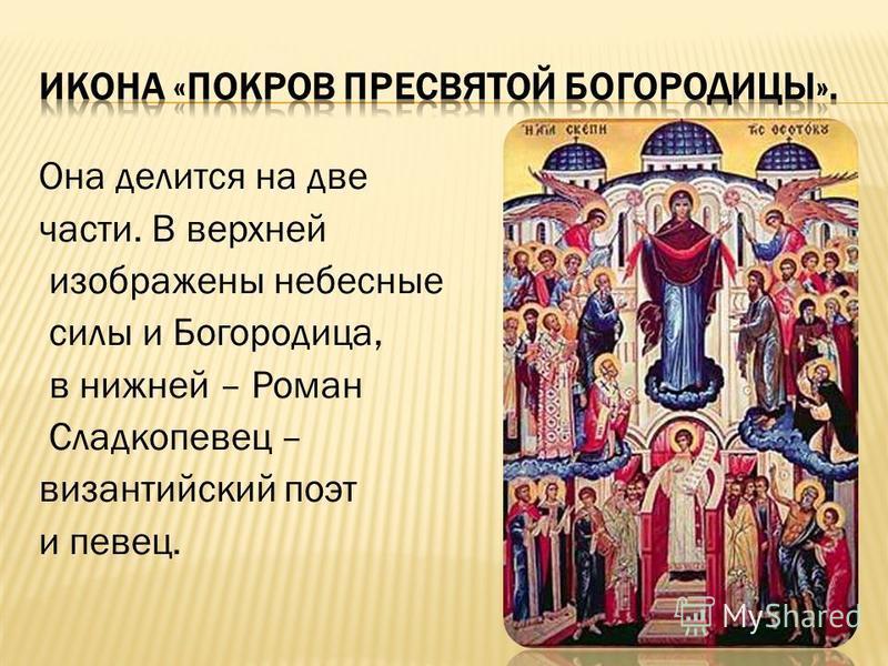 Она делится на две части. В верхней изображены небесные силы и Богородица, в нижней – Роман Сладкопевец – византийский поэт и певец.