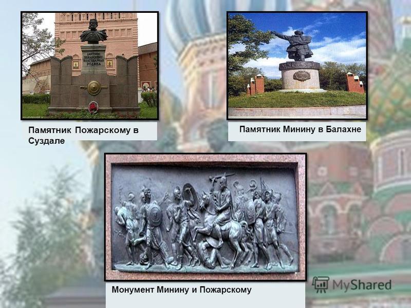 Памятник Минину в Балахне Монумент Минину и Пожарскому Памятник Пожарскому в Суздале