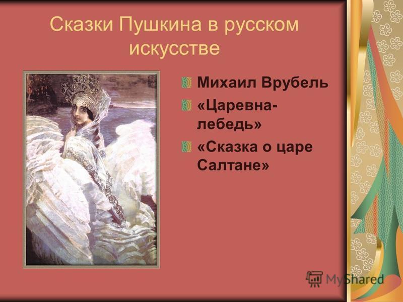 Сказки Пушкина в русском искусстве Михаил Врубель «Царевна- лебедь» «Сказка о царе Салтане»