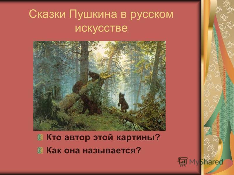 Сказки Пушкина в русском искусстве Кто автор этой картины? Как она называется?