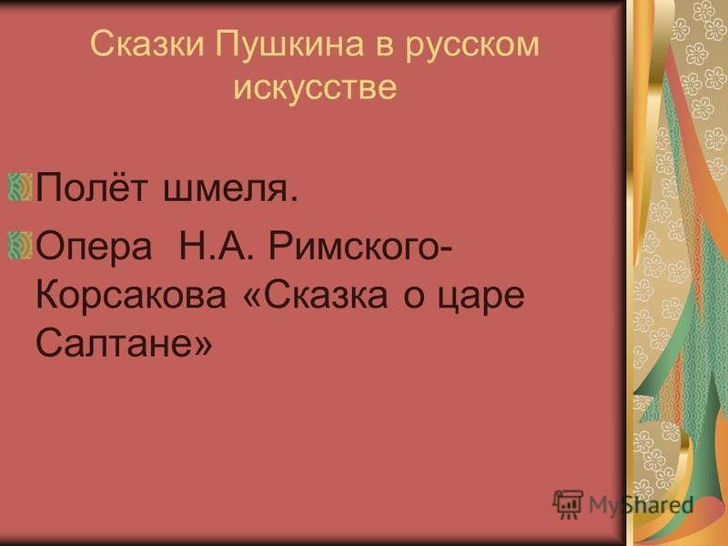 Сказки Пушкина в русском искусстве Полёт шмеля. Опера Н.А. Римского- Корсакова «Сказка о царе Салтане»