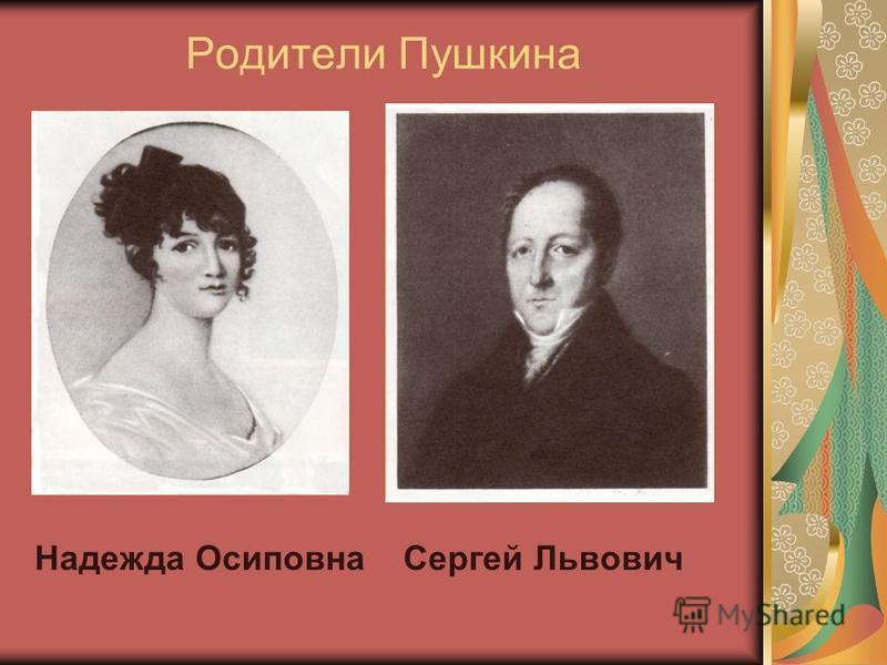 Родители Пушкина Надежда Осиповна Сергей Львович