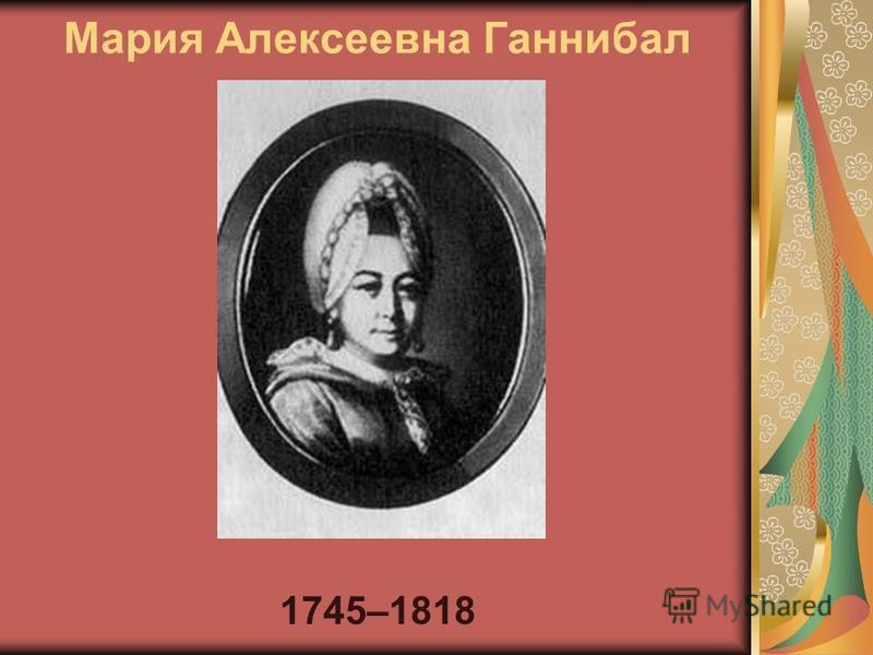 Мария Алексеевна Ганнибал 1745–1818