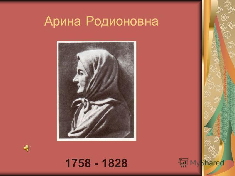 Арина Родионовна 1758 - 1828