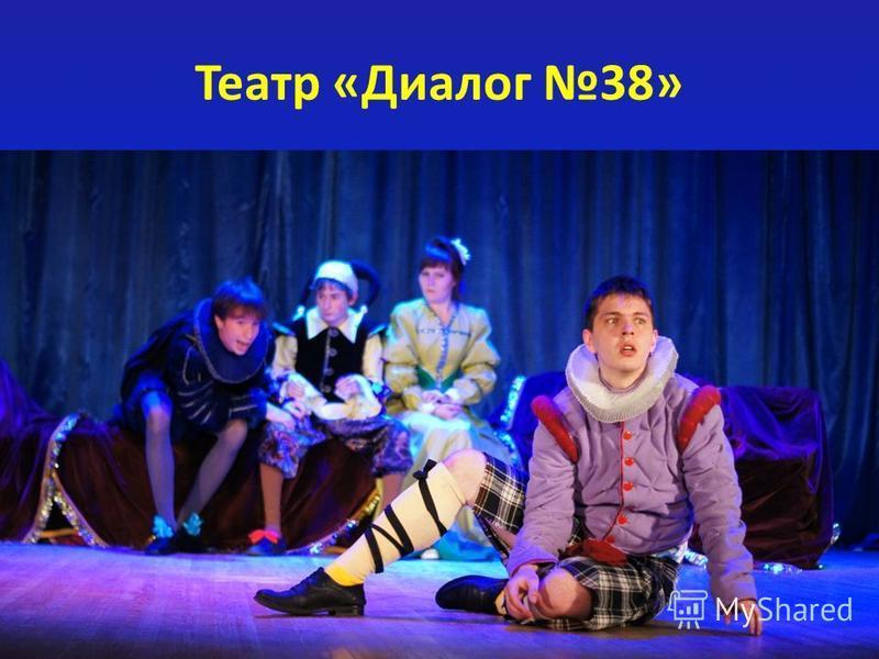 Театр «Диалог 38»