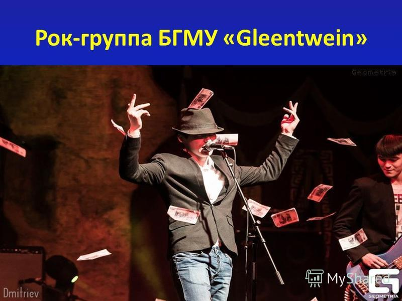 Рок-группа БГМУ «Gleentwein»