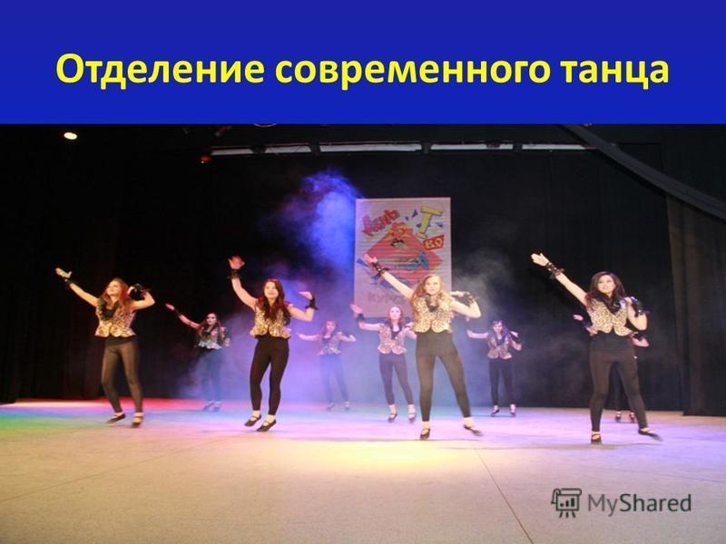Отделение современного танца