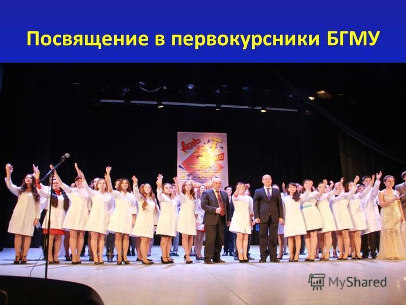 Посвящение в первокурсники БГМУ