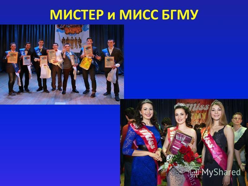 МИСТЕР и МИСС БГМУ