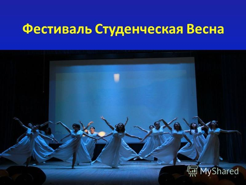 Фестиваль Студенческая Весна