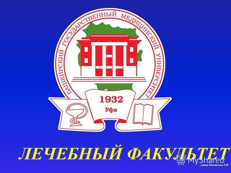ЛЕЧЕБНЫЙ ФАКУЛЬТЕТ автор Зинатулина Л.И.