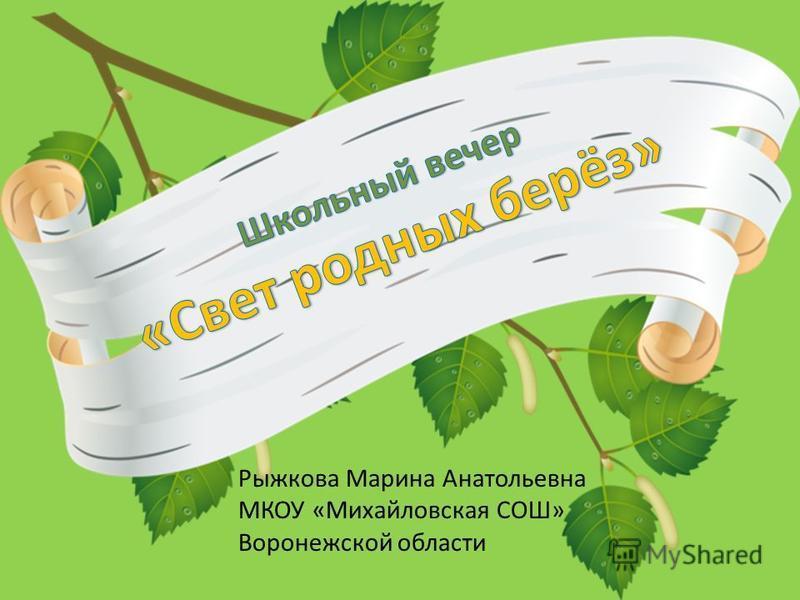 Рыжкова Марина Анатольевна МКОУ «Михайловская СОШ» Воронежской области
