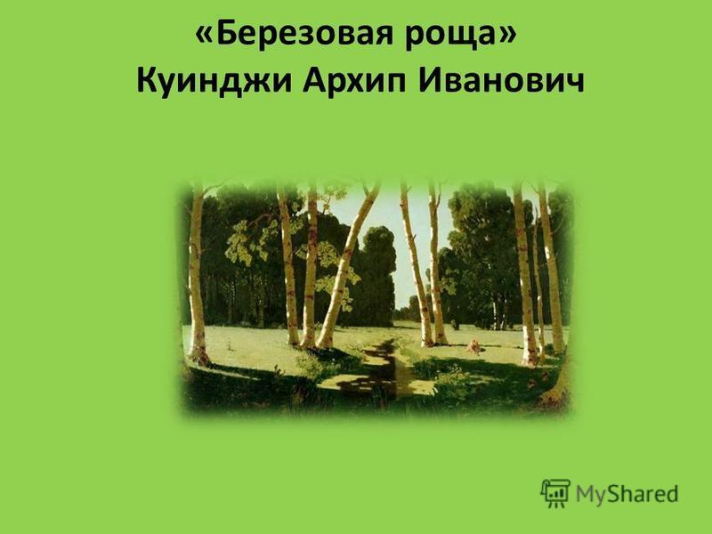 «Березовая роща» Куинджи Архип Иванович
