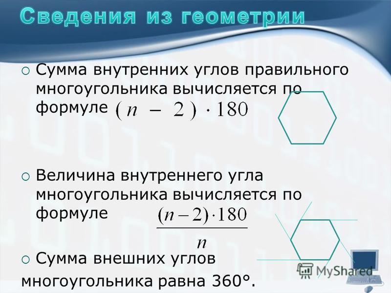 Сумма внутренних углов правильного многоугольника вычисляется по формуле Величина внутреннего угла многоугольника вычисляется по формуле Сумма внешних углов многоугольника равна 360°.