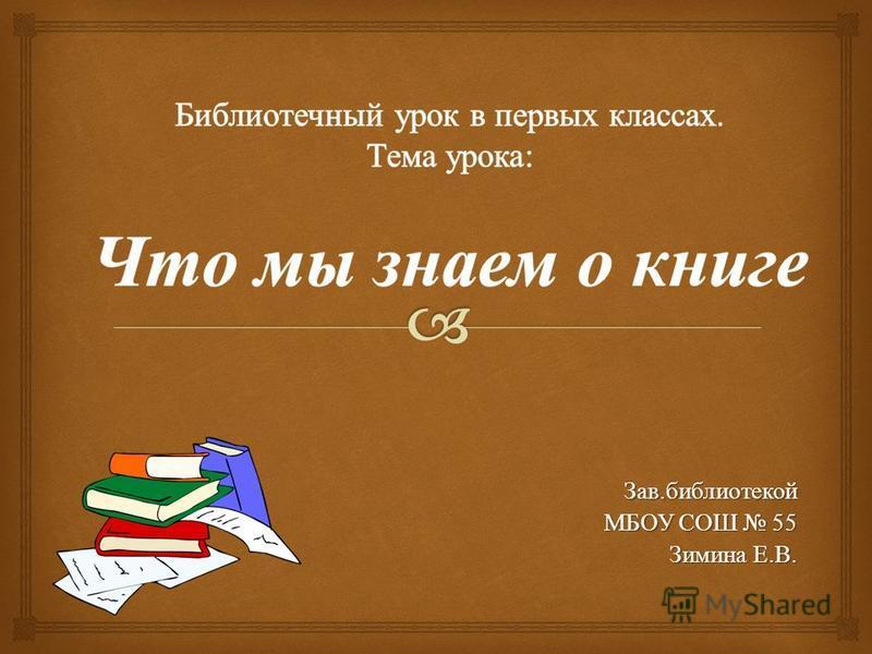 Зав. библиотекой МБОУ СОШ 55 Зимина Е. В.