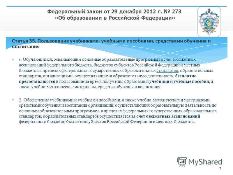 Федеральный закон от 29 декабря 2012 г. 273 «Об образовании в Российской Федерации» Статья 35. Пользование учебниками, учебными пособиями, средствами обучения и воспитания 1. Обучающимся, осваивающим основные образовательные программы за счет бюджетн