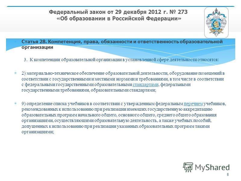 Федеральный закон от 29 декабря 2012 г. 273 «Об образовании в Российской Федерации» Статья 28. Компетенция, права, обязанности и ответственность образовательной организации 3. К компетенции образовательной организации в установленной сфере деятельнос