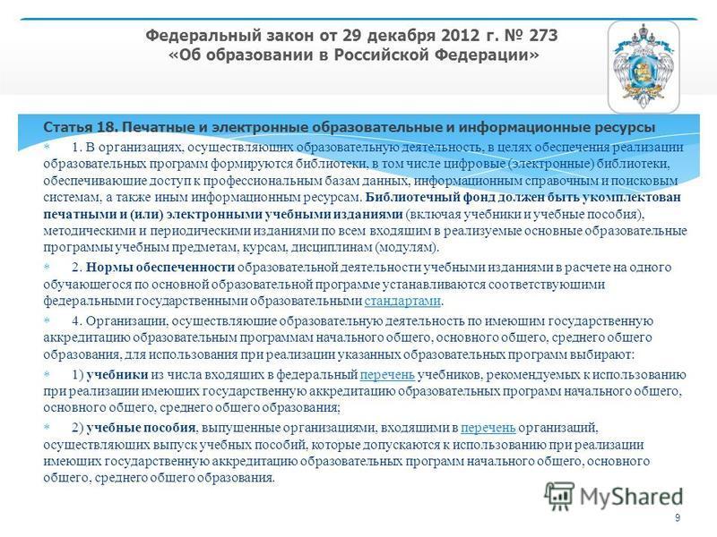 Федеральный закон от 29 декабря 2012 г. 273 «Об образовании в Российской Федерации» Статья 18. Печатные и электронные образовательные и информационные ресурсы 1. В организациях, осуществляющих образовательную деятельность, в целях обеспечения реализа