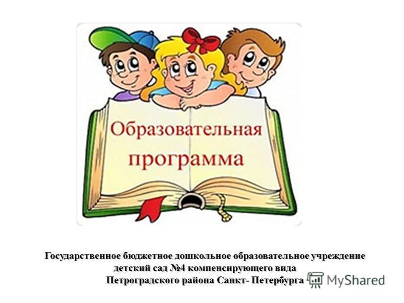 Государственное бюджетное дошкольное образовательное учреждение детский сад 4 компенсирующего вида Петроградского района Санкт- Петербурга