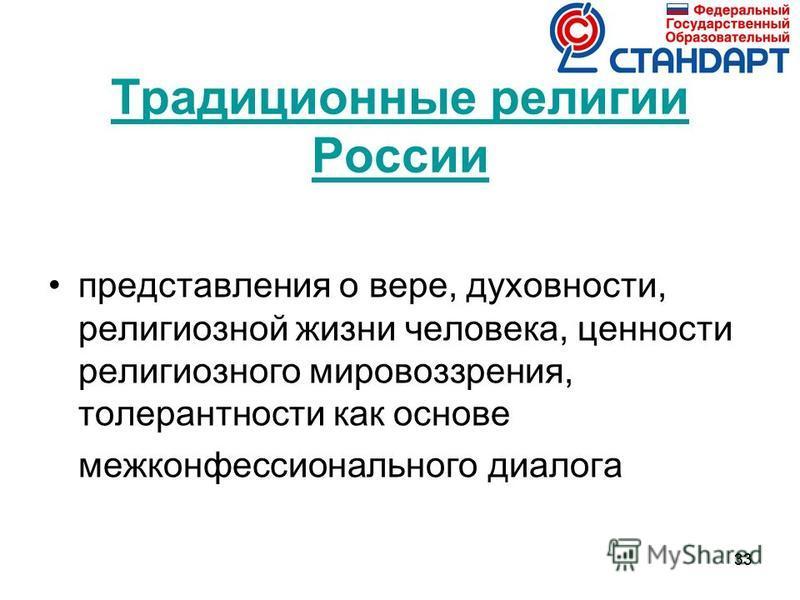 33 Традиционные религии России представления о вере, духовности, религиозной жизни человека, ценности религиозного мировоззрения, толерантности как основе межконфессионального диалога