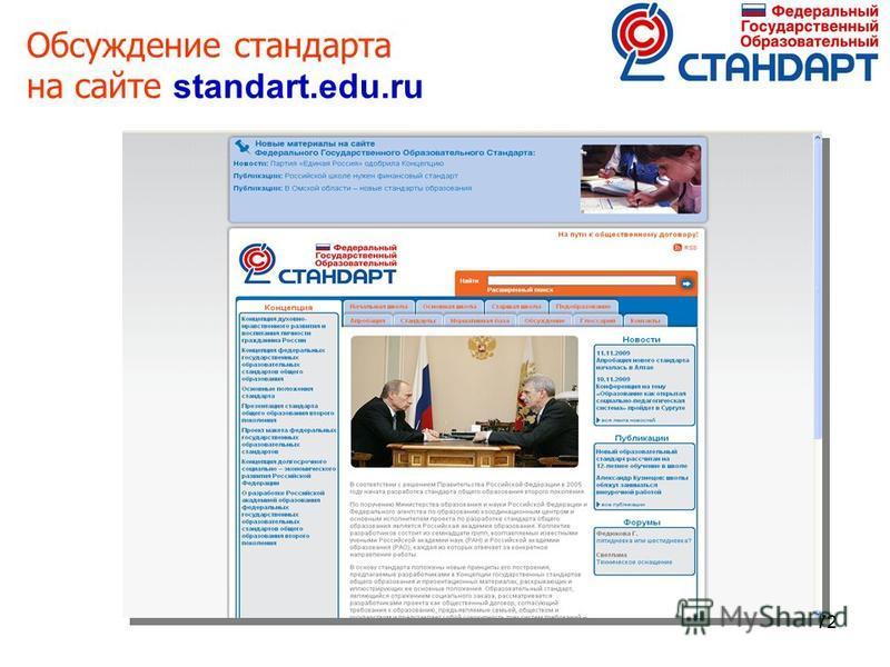 72 Обсуждение стандарта на сайте standart.edu.ru