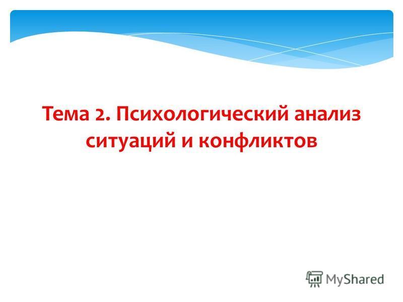 Тема 2. Психологический анализ ситуаций и конфликтов