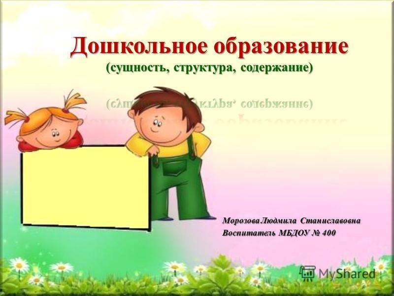Морозова Людмила Станиславовна Воспитатель МБДОУ 400