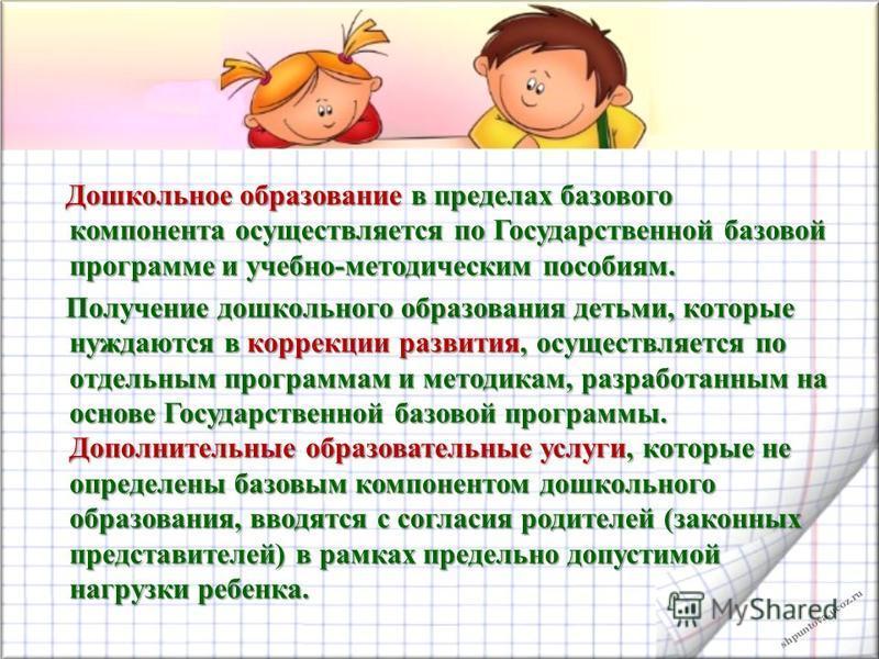 shpuntova.ucoz.ru Дошкольное образование в пределах базового компонента осуществляется по Государственной базовой программе и учебно-методическим пособиям. Дошкольное образование в пределах базового компонента осуществляется по Государственной базово