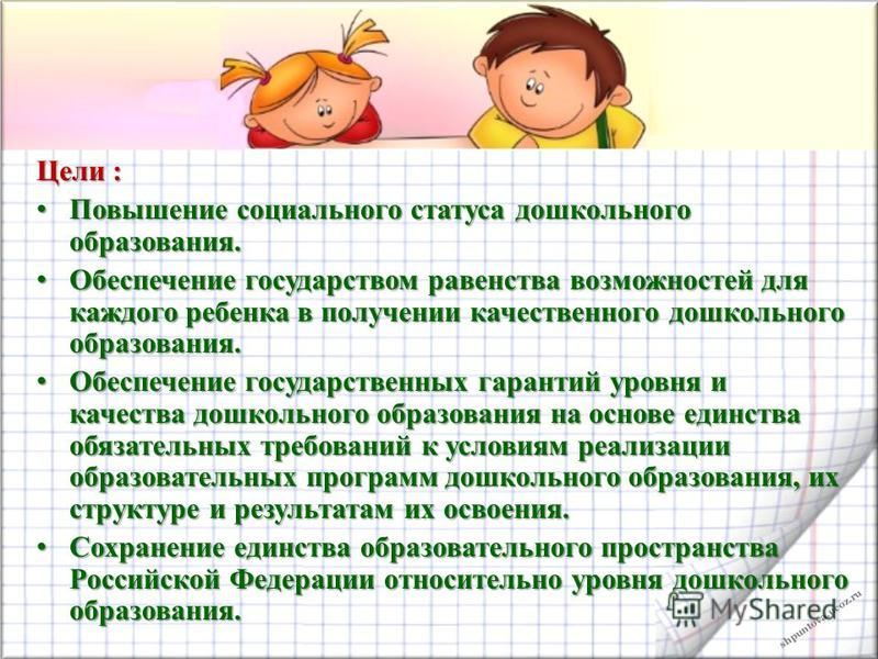 shpuntova.ucoz.ru Цели : Повышение социального статуса дошкольного образования. Повышение социального статуса дошкольного образования. Обеспечение государством равенства возможностей для каждого ребенка в получении качественного дошкольного образован