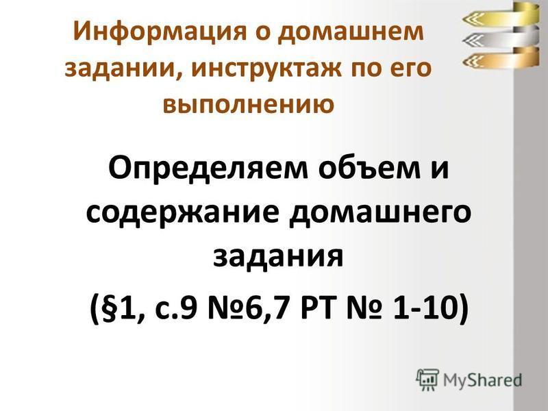 Информация о домашнем задании, инструктаж по его выполнению Определяем объем и содержание домашнего задания (§1, с.9 6,7 РТ 1-10)