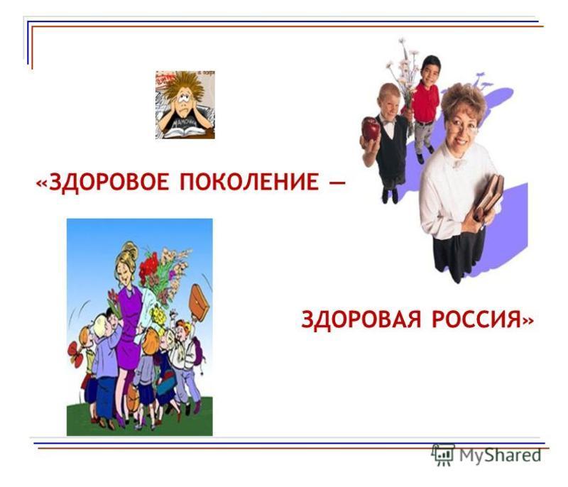 «ЗДОРОВОЕ ПОКОЛЕНИЕ ЗДОРОВАЯ РОССИЯ»