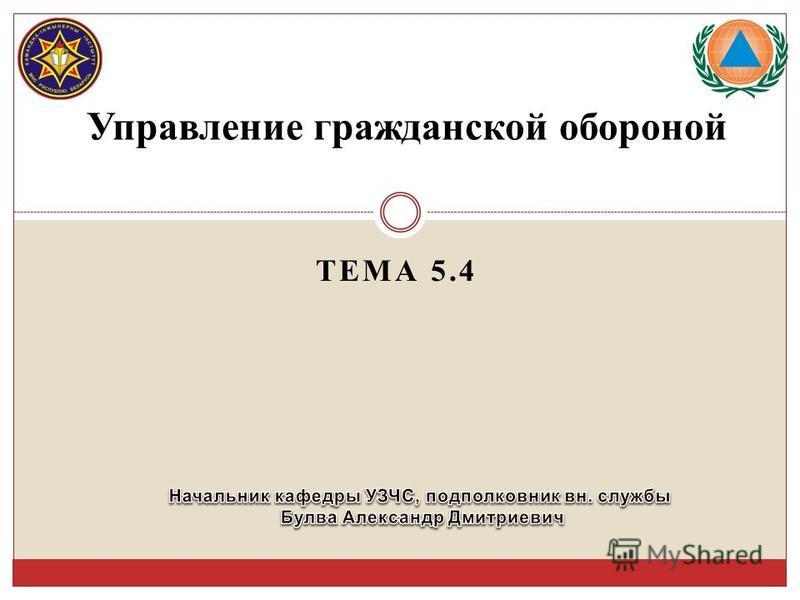 ТЕМА 5.4 Управление гражданской обороной