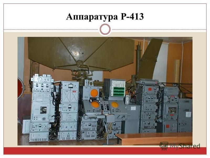 Аппаратура Р-413