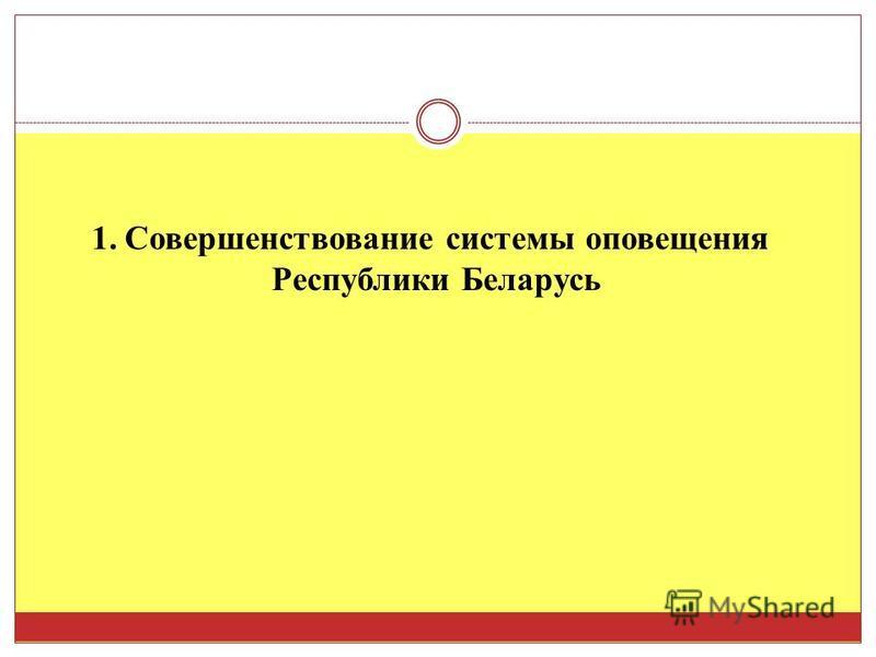 1. Совершенствование системы оповещения Республики Беларусь
