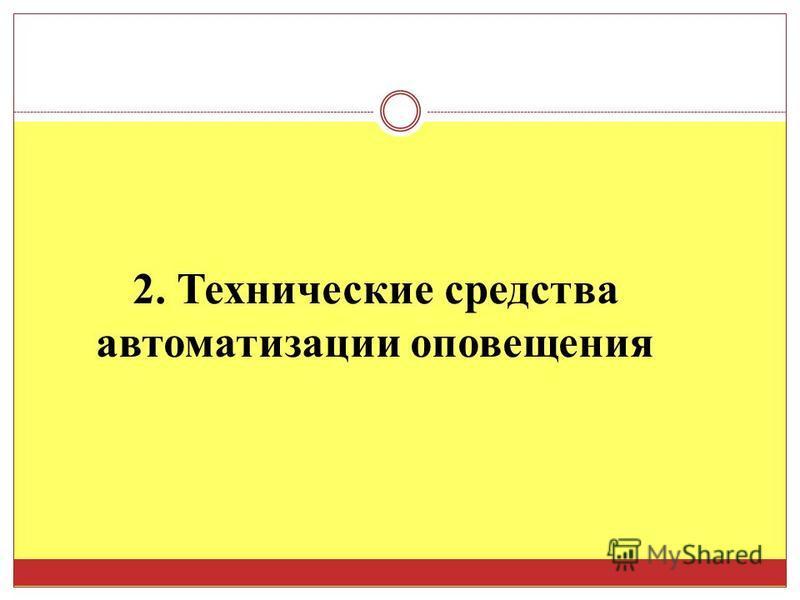 2. Технические средства автоматизации оповещения