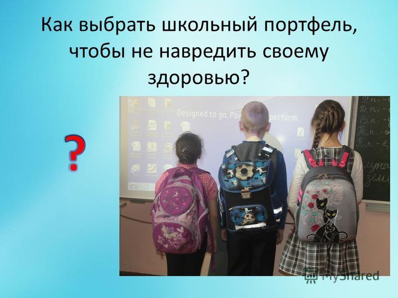 Как выбрать школьный портфель, чтобы не навредить своему здоровью?
