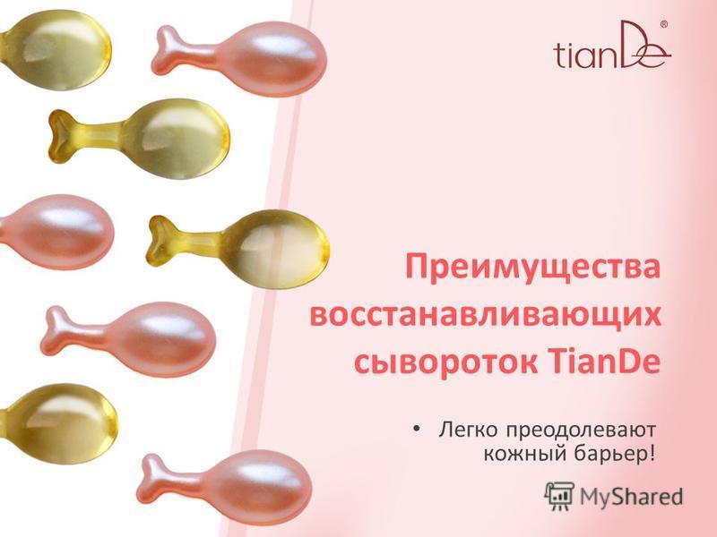 Преимущества восстанавливающих сывороток TianDe Легко преодолевают кожный барьер!