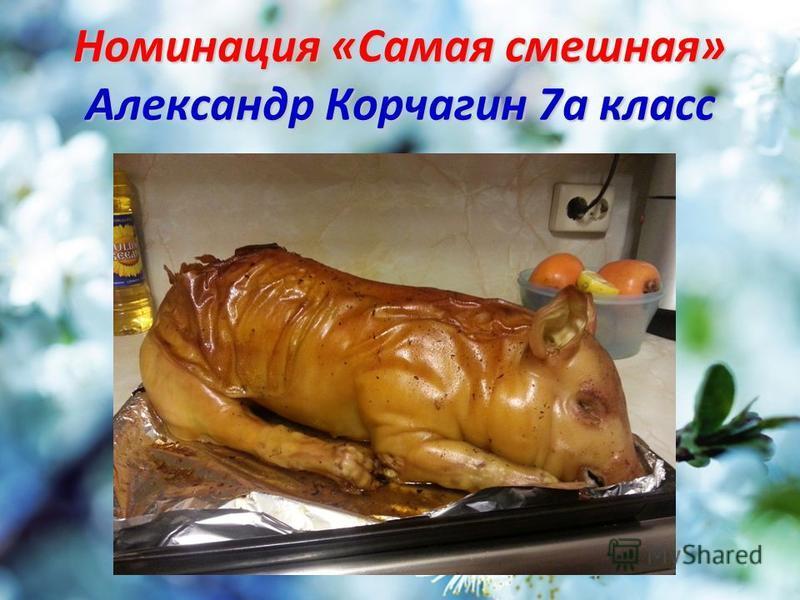 Номинация «Самая смешная» Александр Корчагин 7 а класс