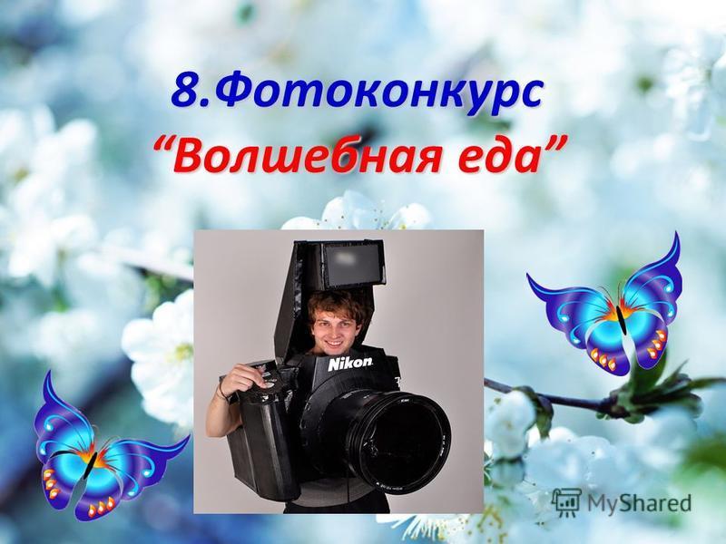 8. Фотоконкурс Волшебная еда