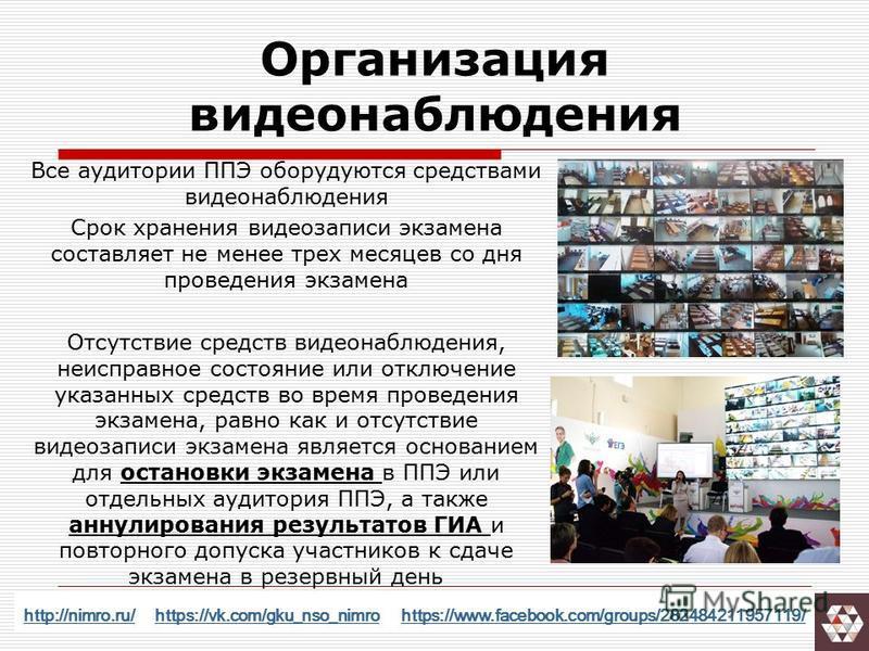 Организация видеонаблюдения http://nimro.ru/http://nimro.ru/ https://vk.com/gku_nso_nimro https://www.facebook.com/groups/282484211957119/https://vk.com/gku_nso_nimrohttps://www.facebook.com/groups/282484211957119/ Все аудитории ППЭ оборудуются средс