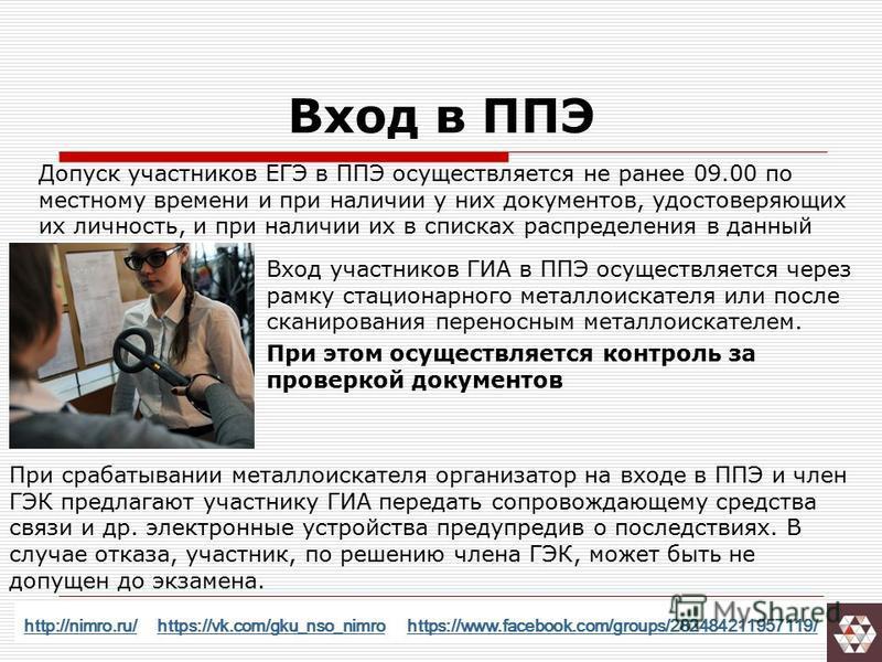 Вход в ППЭ Допуск участников ЕГЭ в ППЭ осуществляется не ранее 09.00 по местному времени и при наличии у них документов, удостоверяющих их личность, и при наличии их в списках распределения в данный ППЭ. http://nimro.ru/http://nimro.ru/ https://vk.co