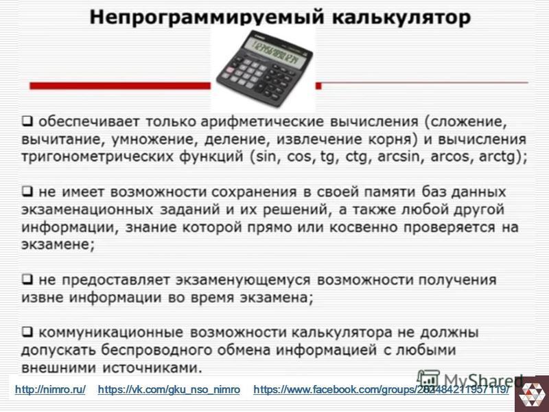 http://nimro.ru/http://nimro.ru/ https://vk.com/gku_nso_nimro https://www.facebook.com/groups/282484211957119/https://vk.com/gku_nso_nimrohttps://www.facebook.com/groups/282484211957119/