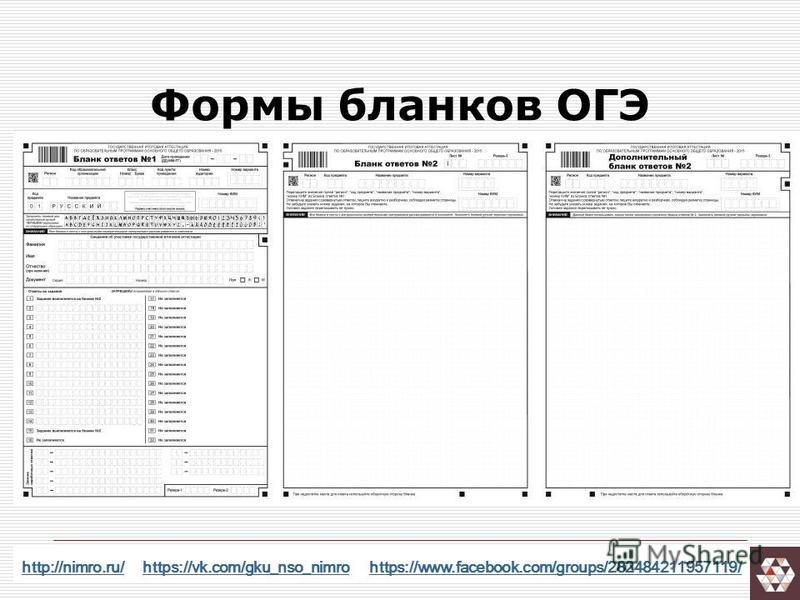 Формы бланков ОГЭ http://nimro.ru/http://nimro.ru/ https://vk.com/gku_nso_nimro https://www.facebook.com/groups/282484211957119/https://vk.com/gku_nso_nimrohttps://www.facebook.com/groups/282484211957119/