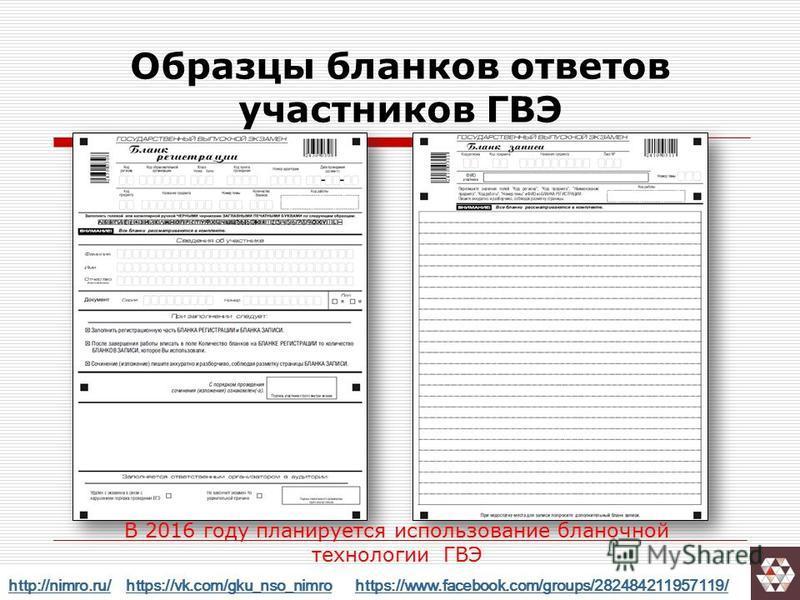 Образцы бланков ответов участников ГВЭ В 2016 году планируется использование бланочной технологии ГВЭ http://nimro.ru/http://nimro.ru/ https://vk.com/gku_nso_nimro https://www.facebook.com/groups/282484211957119/ https://vk.com/gku_nso_nimrohttps://w