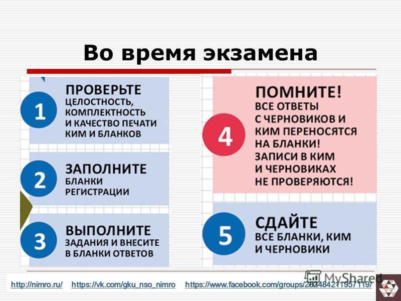 Во время экзамена http://nimro.ru/http://nimro.ru/ https://vk.com/gku_nso_nimro https://www.facebook.com/groups/282484211957119/https://vk.com/gku_nso_nimrohttps://www.facebook.com/groups/282484211957119/