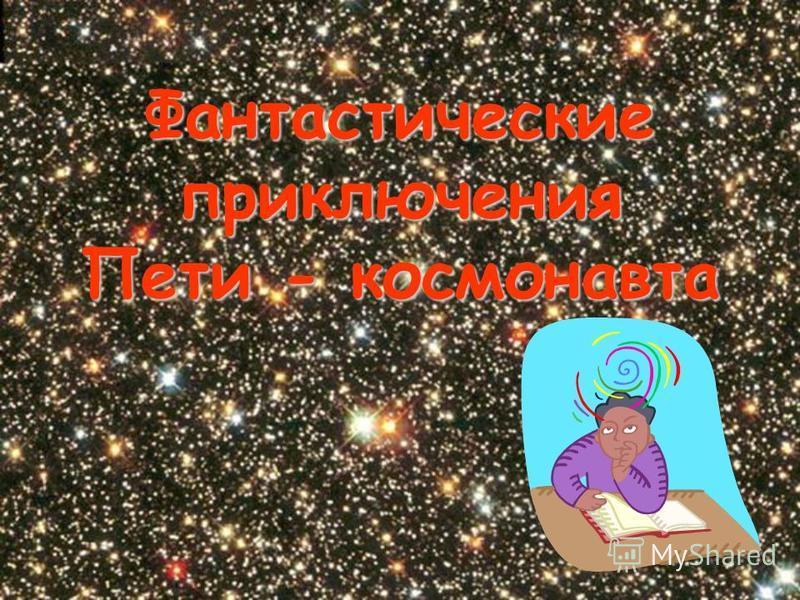 Фантастические приключения Пети-космонавта Фантастические приключения Пети - космонавта
