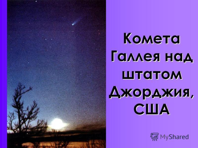 Комета Галлея над штатом Джорджия, США