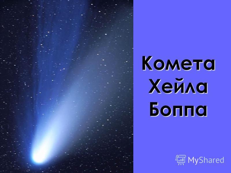 Комета Хейла Боппа