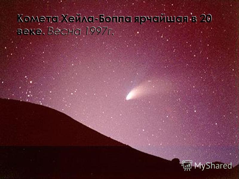 Комета Хейла-Боппа ярчайшая в 20 веке. Весна 1997 г.
