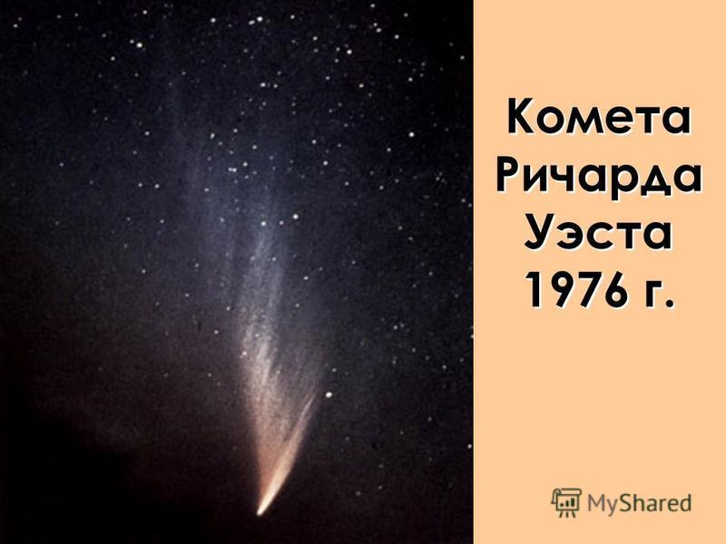 Комета Ричарда Уэста 1976 г.
